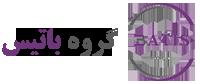 گروه باتیس | جامع ترین فروشگاه ملزومات چاپ و بسته بندی
